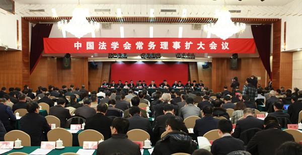 中国法学会常务理事扩大会在京召开